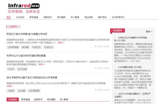 红外新闻网站的主页界面