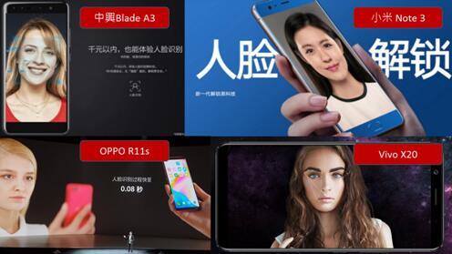 具备面部识别技术的最新手机型号(中兴Blade A3、小米Note3、OPPO R11s和Vivo X20)