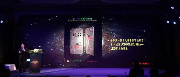 敦捷光电总经理林瑞建先生介绍世界第一多元屏幕屏下指纹方案