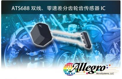 Allegro为双线、零速差分齿轮速度传感器推出新封装产品