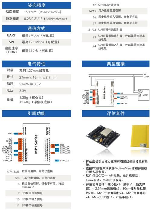 孚心科技(FOHEART)推出具有高低动态性能的IMU/AHRS模组MP1