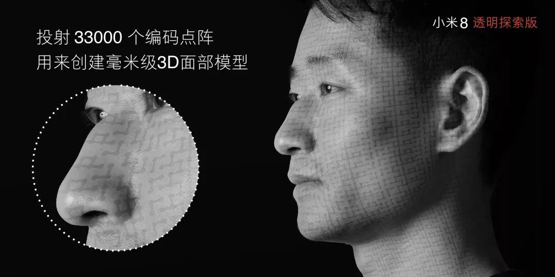 小米8探索版3D结构光技术实现人脸识别