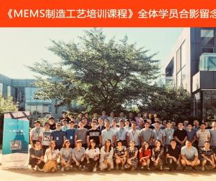 2018年第二场MEMS制造工艺培训在锡完美收官,一大波好课来袭!