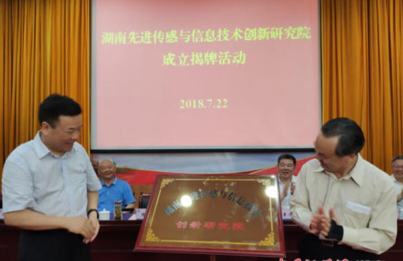 湖南先进传感与信息技术创新研究院成立揭牌活动