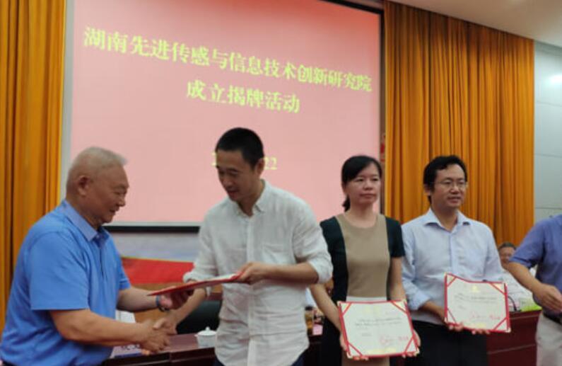 湘潭大学向北京大学教授团队颁发聘书
