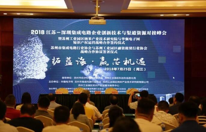 """拓蓝海,赢""""芯""""机遇:2018江苏-深圳企业交流对接峰会成功举办"""