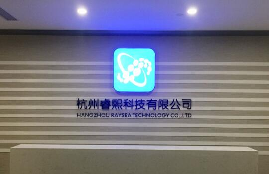 睿熙科技在杭州设立的全资控股子公司