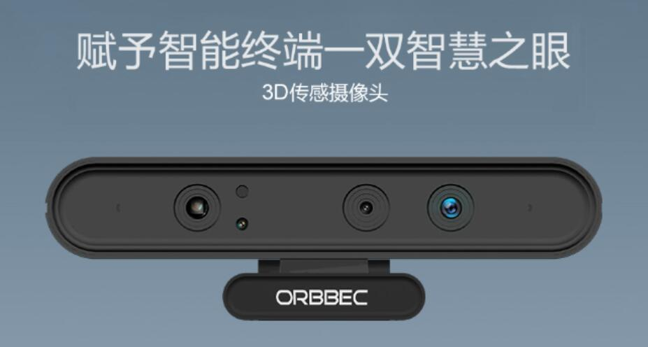 """自主研发打破苹果等巨头垄断,奥比中光为3D传感装上中国""""芯"""""""