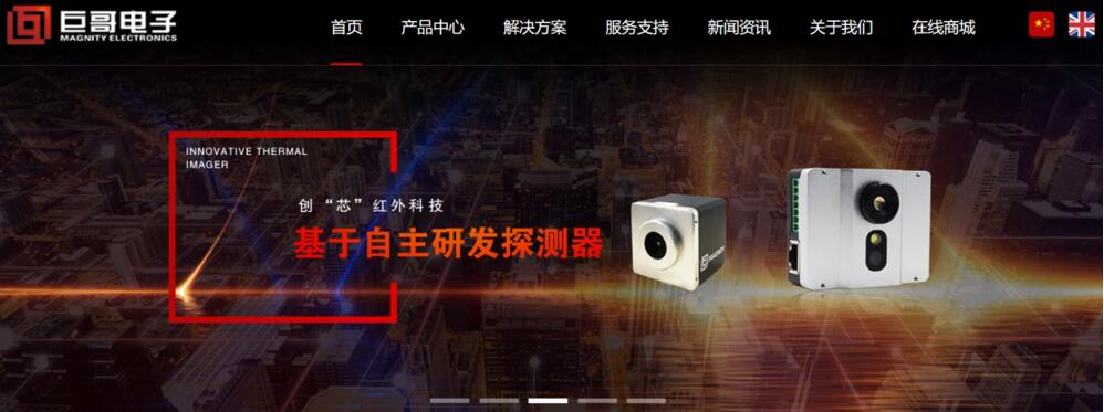 巨哥电子官网展示其红外技术基于自主研发探测器