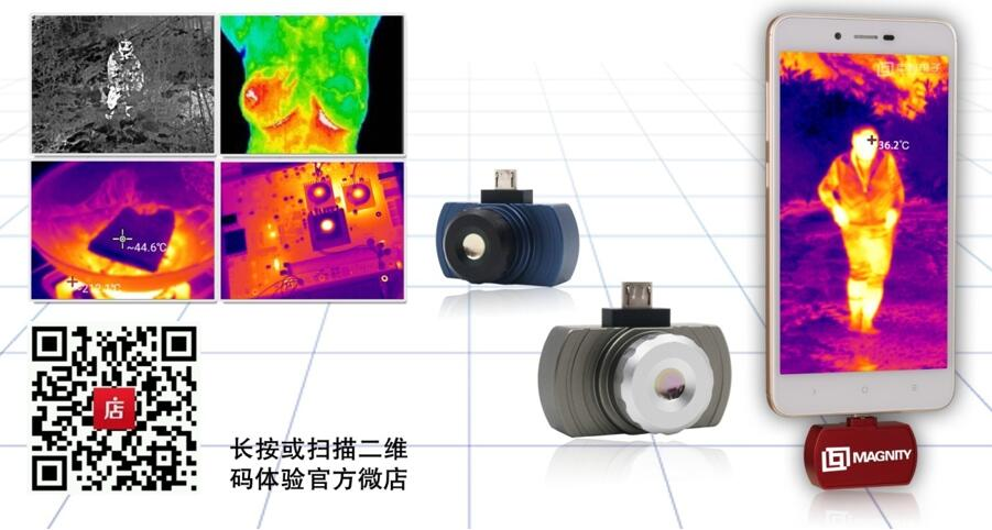 巨哥电子的智能手机配件:红外热成像相机C1