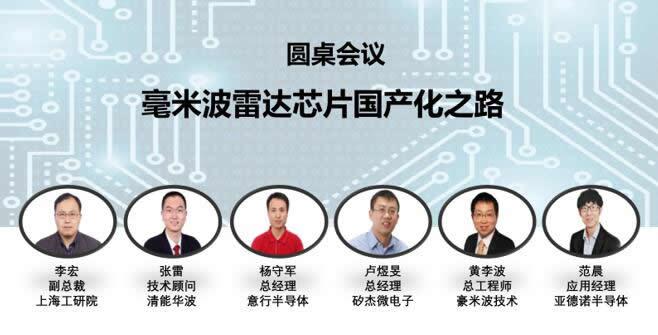 圆桌会议:毫米波雷达芯片国产化之路