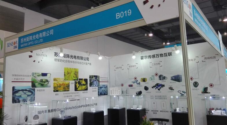 矩阵光电在2018年Sensor China上的展台