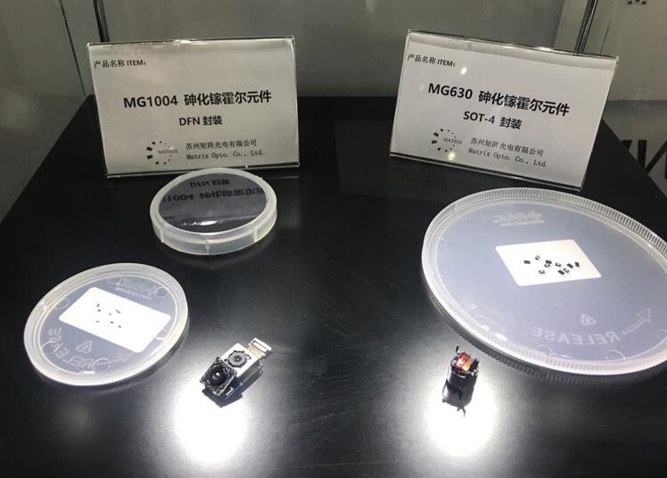 矩阵光电MG1004和MG630砷化镓霍尔元件