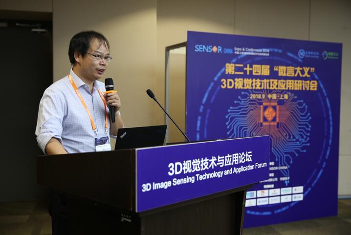 华芯半导体副总经理李军先生发表题为《VCSEL芯片可靠性的控制》的演讲
