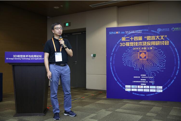 炬佑智能CEO刘洋先生发表题为《ToF的智能化及相关应用》的演讲