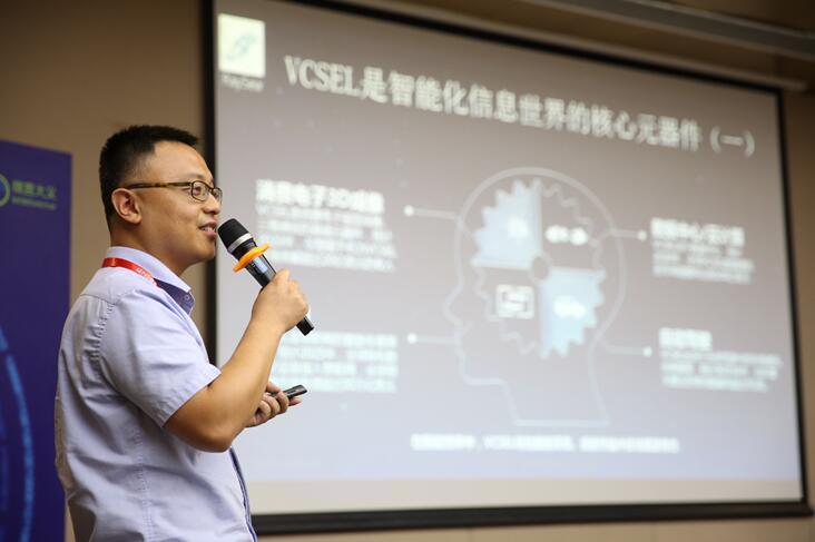 睿熙科技产品总监汪辰杲发表题为《世界尖端设计,实现高端VCSEL芯片国产化》的演讲