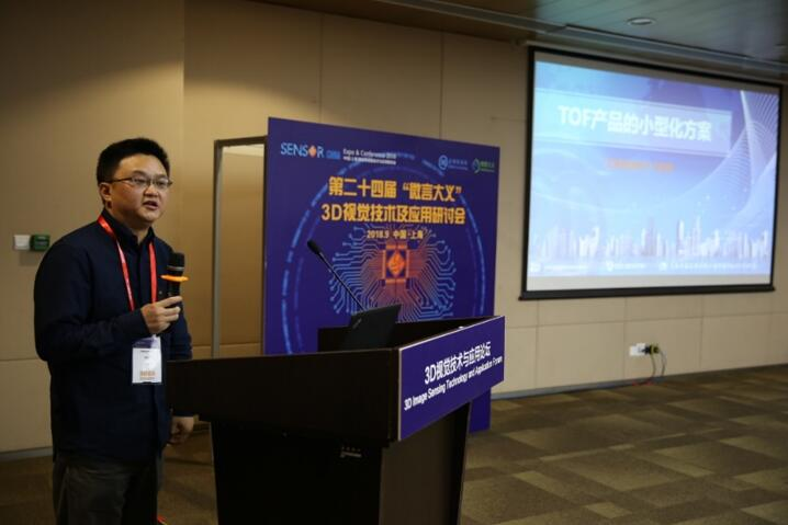 艾普柯微电子CEO李碧洲先生分享ToF产品小型化的心得