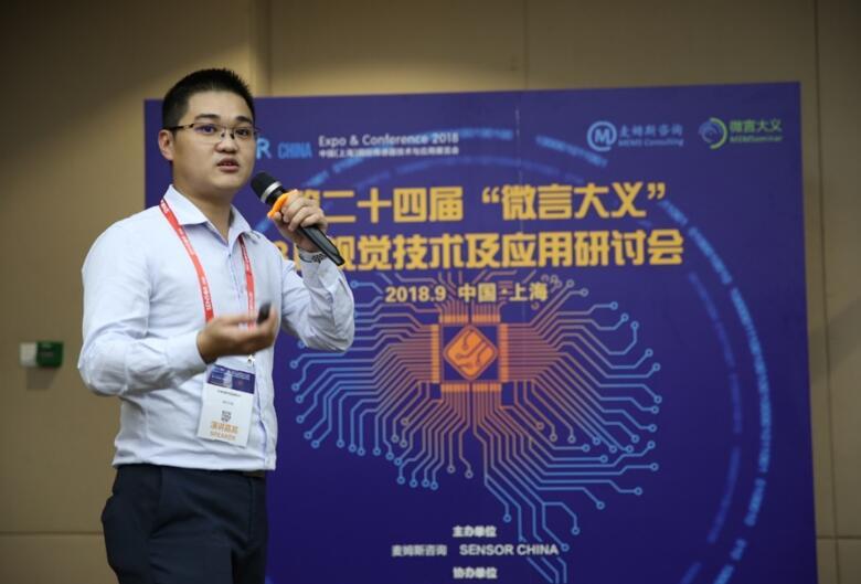 艾迈斯半导体3D视觉项目经理蔡郑志强先生探讨3D视觉应用心得