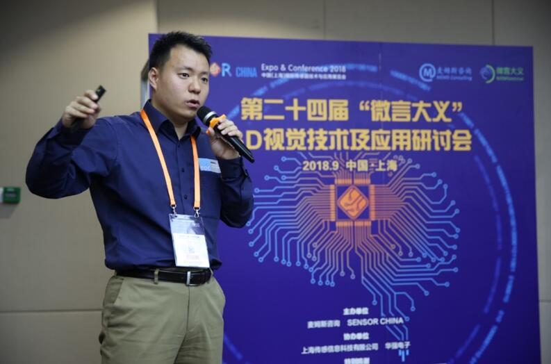 ESPROS中国区市场销售总监金丰先生详释3D ToF模组的量产难点