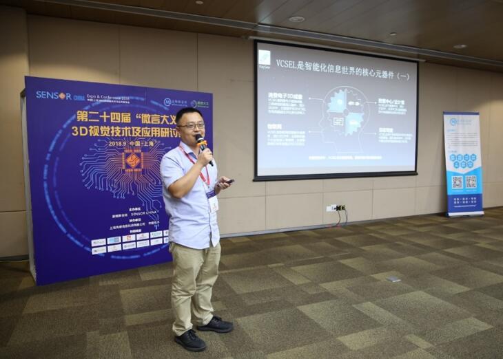 睿熙科技产品总监汪辰杲先生谈VCSEL对智能化信息世界的意义