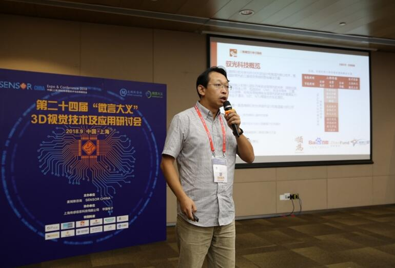 驭光科技研发总监朱庆峰先生介绍公司情况