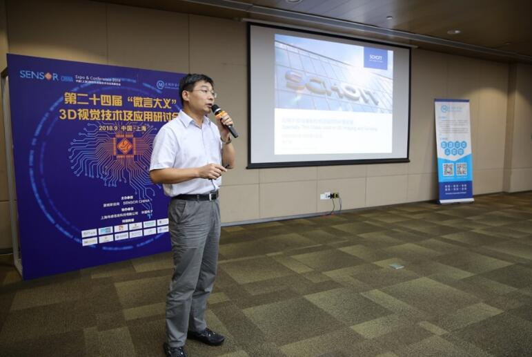 肖特集团业务开发高级经理张广军先生介绍特种超薄玻璃