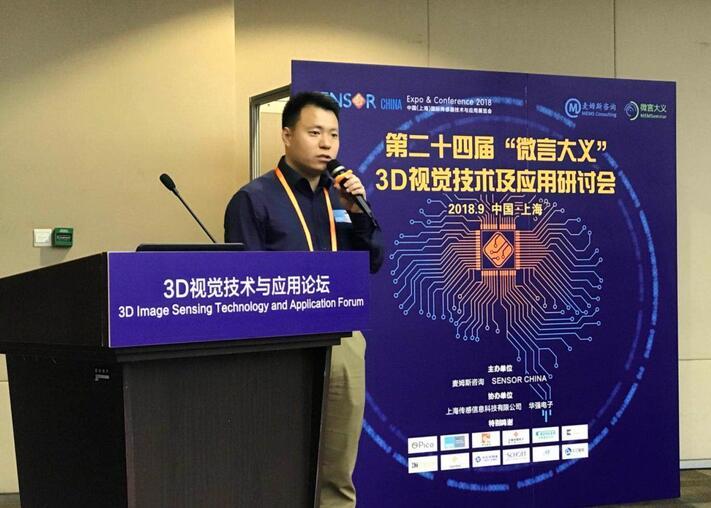 ESPROS中国区市场销售总监金丰先生发表题为《量产为王——浅析3D ToF模组量产的难点》的演讲