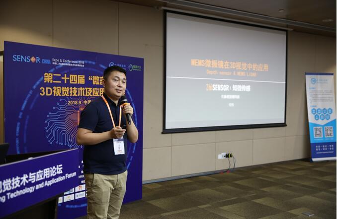 知微传感市场总监何伟先生发表题为《MEMS微振镜在3D视觉中的应用》的演讲