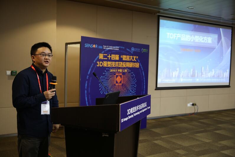 艾普柯首席执行官李碧洲先生发表题为《ToF产品的小型化方案》的演讲