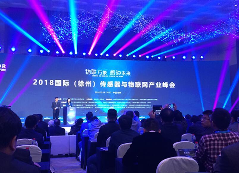2018国际(徐州)传感器与物联网产业峰会举办