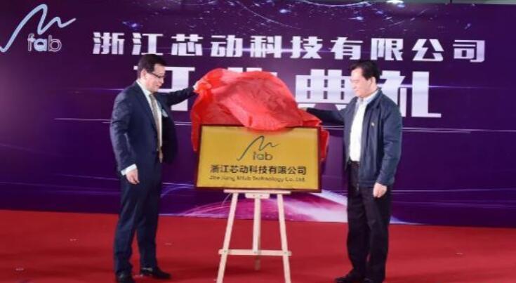 """芯动科技举办了主题为""""芯动,新境界""""的MEMS生产线开业庆典活动"""