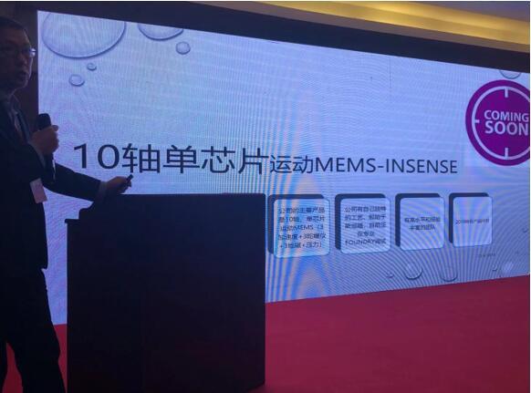 InSense即将问世的10轴单芯片惯性(运动)MEMS传感器,包括3轴加速度计+3轴陀螺仪+3轴地磁+压力传感器