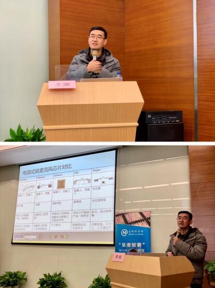 苏州敏芯微电子技术股份有限公司总经理李刚老师的授课风采