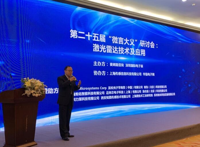 嘉宾主持人:上海微技术工业研究院副总裁李宏先生
