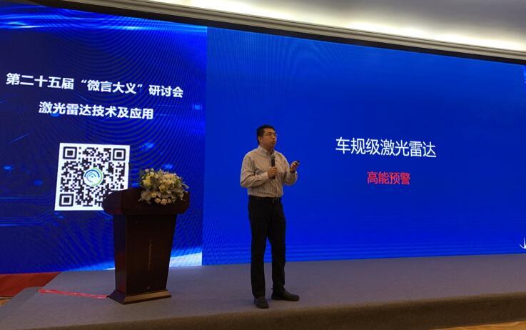 北醒光子CEO李远先生谈车规级激光雷达面临的困难