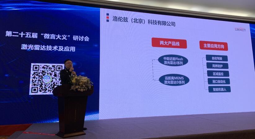 洛伦兹CEO杜晨光先生介绍公司情况
