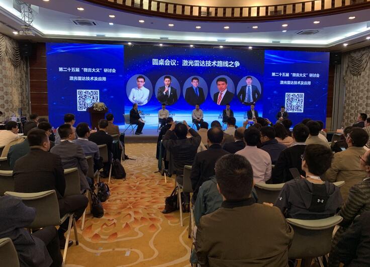 圆桌会议:激光雷达技术路线之争