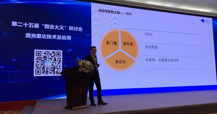 """地平线业务总监樊庆元先生谈自动驾驶计算""""大脑""""面临的问题"""
