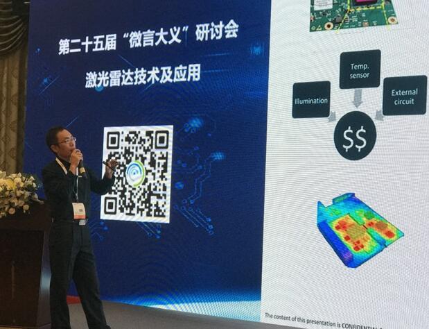 迈来芯现场应用工程师刘志华先生介绍车用QVGA ToF传感器