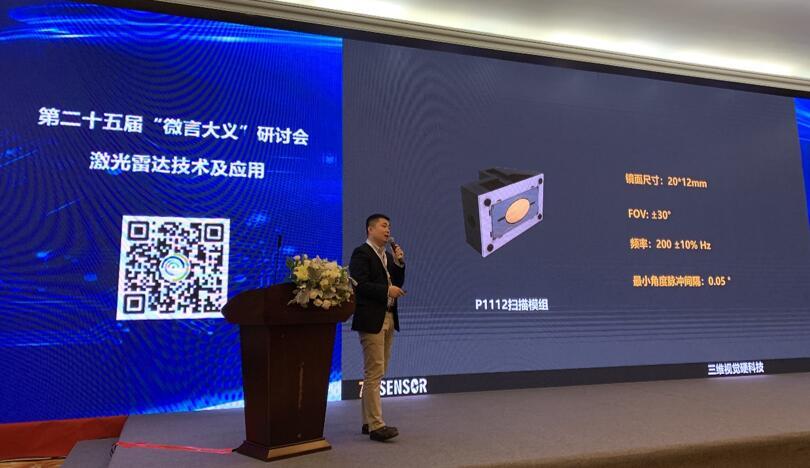 知微传感市场总监何伟先生介绍扫描模组P1112的性能