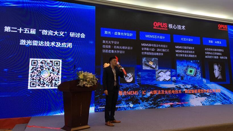 Opus Microsystems激光雷达专案负责人杨光宇先生介绍公司核心技术