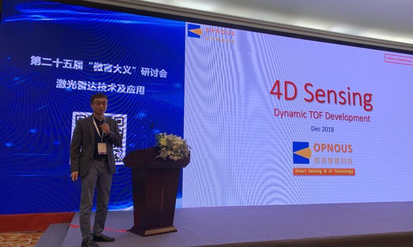 炬佑智能CEO刘洋先生谈动态ToF系统如何实现4D感知