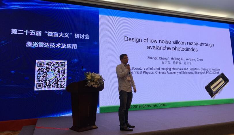 上海技物所副研究员程正喜先生分享应用于车载激光雷达硅线性雪崩二极管的研究成果