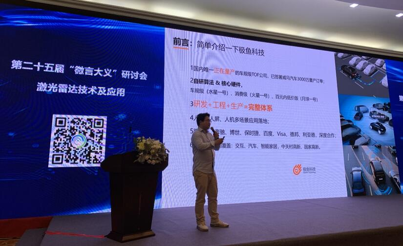 极鱼科技CEO房文新先生介绍公司情况