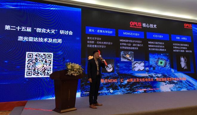 Opus激光雷达专案负责人杨光宇先生发表题为《MEMS激光雷达技术与展望》的演讲