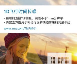 ams推出全球最小1D飞行时间传感器,实现手机精准接近传感和距离测量