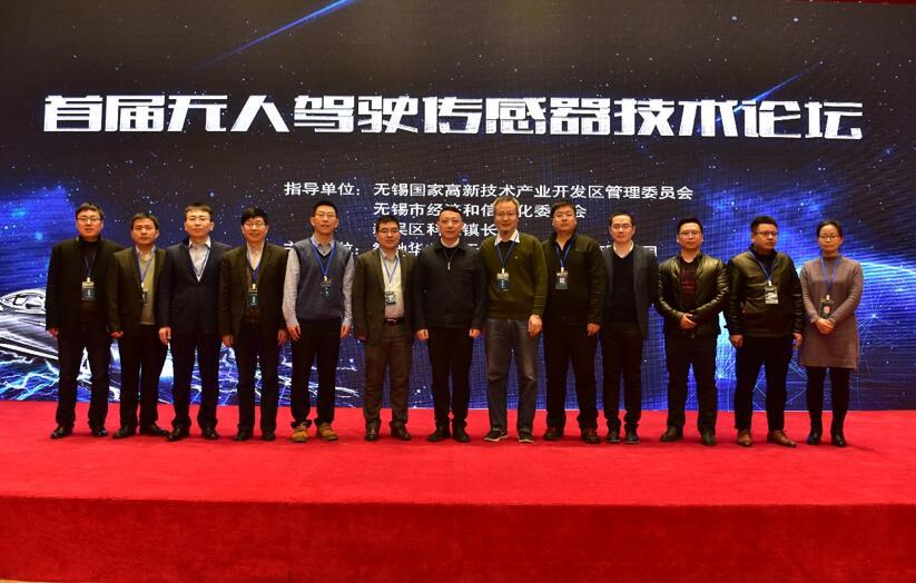 """出席首届""""无人驾驶传感器技术论坛""""的主要嘉宾和专家合影"""