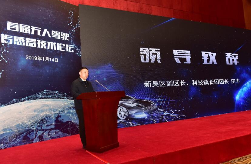 新吴区副区长、科技镇长团团长田丰先生为论坛发表致辞