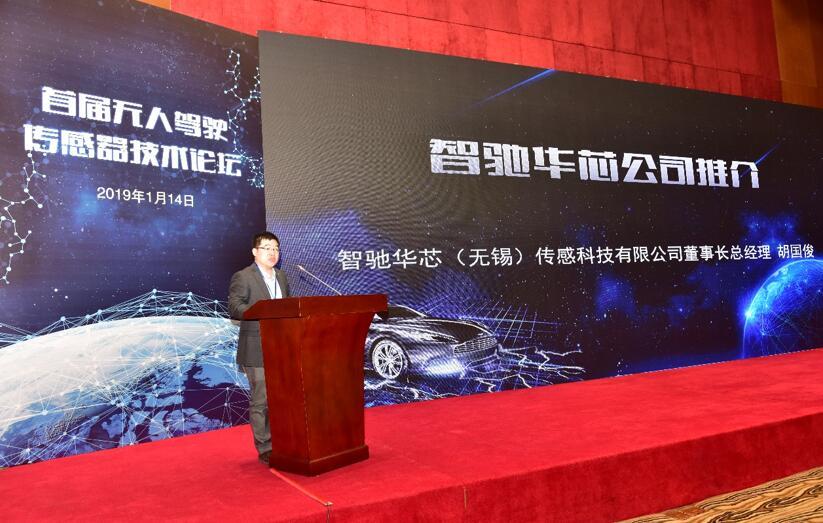 智驰华芯(无锡)传感科技有限公司董事长兼总经理胡国俊博士代表会议承办方发言