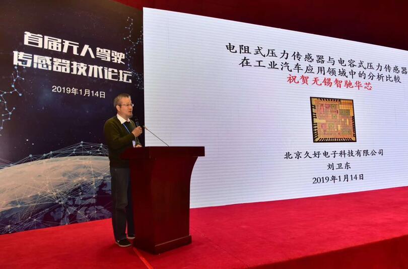 北京久好电子科技有限公司董事长刘卫东